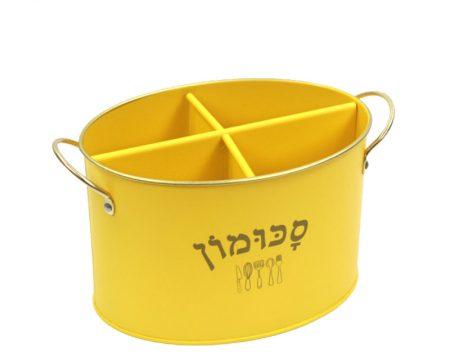 כלי לאחסון סכו״ם אובלי צהוב