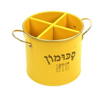 כלי לאחסון סכו״ם עגול צהוב